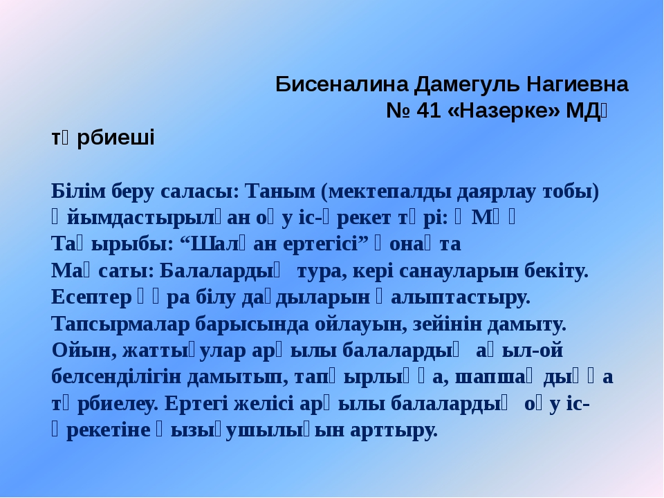 Бисеналина Дамегуль Нагиевна № 41 «Назерке» МДҰ тәрбиеші Білім беру саласы:...