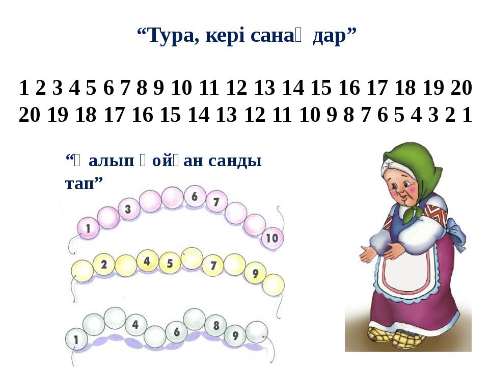 """""""Тура, кері санаңдар"""" 1 2 3 4 5 6 7 8 9 10 11 12 13 14 15 16 17 18 19 20 20 1..."""