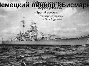 Немецкий линкор «Бисмарк»
