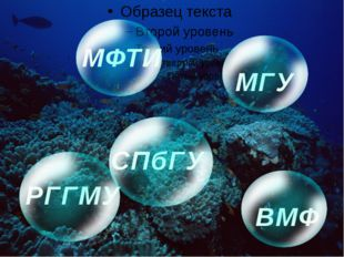 МФТИ МГУ ВМФ СПбГУ РГГМУ