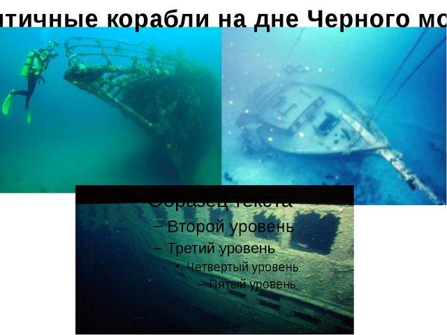 Античные корабли на дне Черного моря