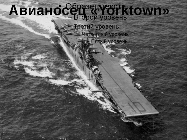 Авианосец «Yorktown»