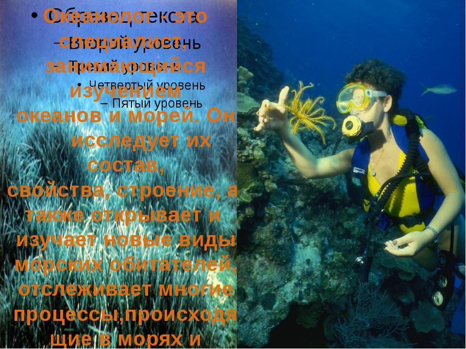 Океанолог - это специалист, занимающийся изучением океанов и морей. Он иссле...