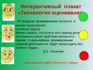 Интерактивный плакат «Технология оценивания» Мерзлякова В.Л. МБОУ «СОШ № 87»