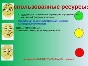 Д.Д.Данилов «Технология оценивания образовательных достижений (учебных успехо