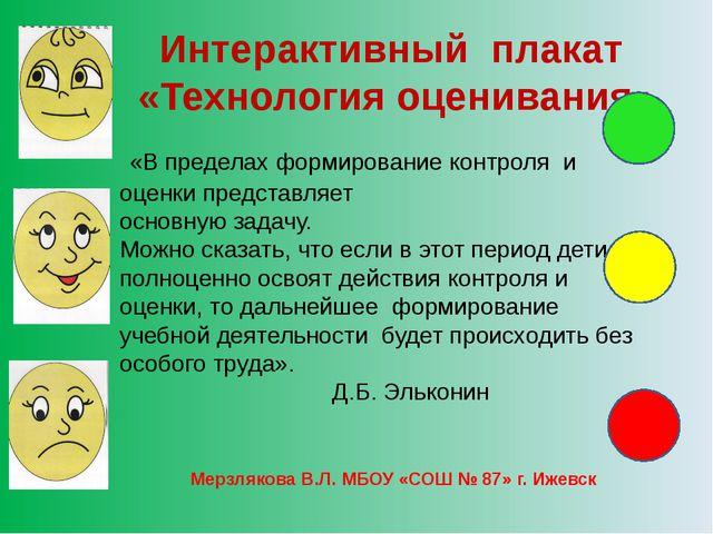 Интерактивный плакат «Технология оценивания» Мерзлякова В.Л. МБОУ «СОШ № 87»...