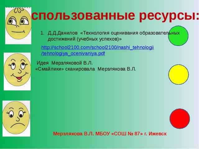 Д.Д.Данилов «Технология оценивания образовательных достижений (учебных успехо...