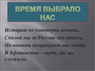 Историю не повернуть вспять, Сполна мы за Россию заплатили, Но память возвращ