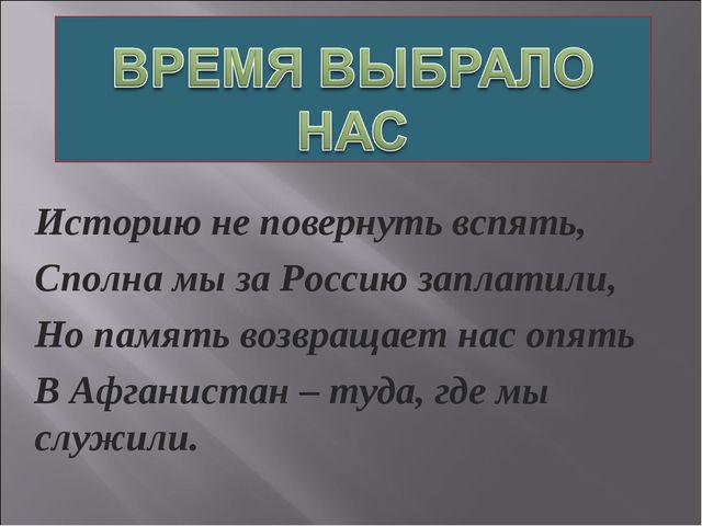 Историю не повернуть вспять, Сполна мы за Россию заплатили, Но память возвращ...