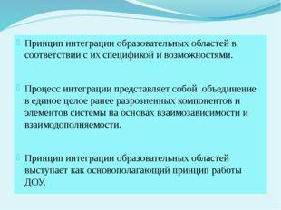 Принцип интеграции образовательных областей в соответствии с их спецификой и