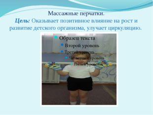 Массажные перчатки. Цель: Оказывает позитивное влияние на рост и развитие дет