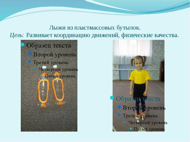 Лыжи из пластмассовых бутылок. Цель: Развивает координацию движений, физическ...