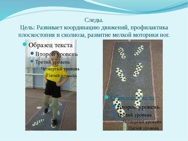 Следы. Цель: Развивает координацию движений, профилактика плоскостопия и скол...