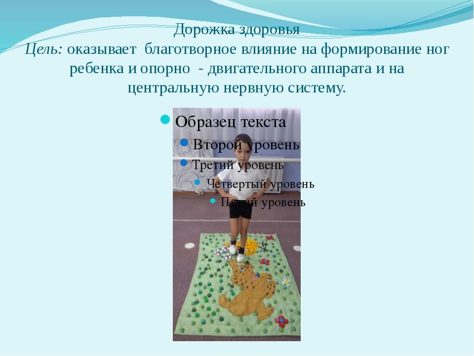 Дорожка здоровья Цель: оказывает благотворное влияние на формирование ног реб...