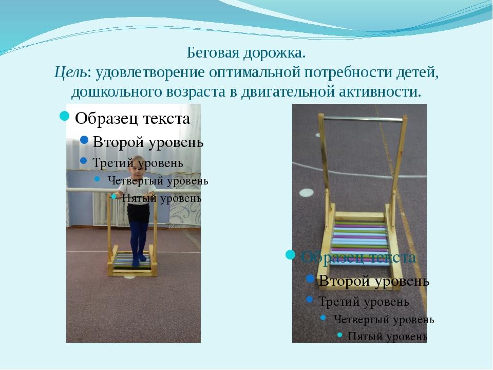 Беговая дорожка. Цель: удовлетворение оптимальной потребности детей, дошкольн...