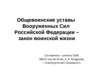 Общевоинские уставы Вооруженных Сил Российской Федерации – закон воинской жиз