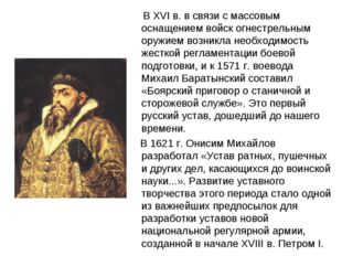 В XVI в. в связи с массовым оснащением войск огнестрельным оружием возникла