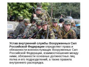 Устав внутренней службы Вооруженных Сил Российской Федерации определяет прав