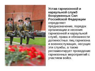 Устав гарнизонной и караульной служб Вооруженных Сил Российской Федерации оп