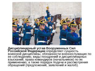 Дисциплинарный устав Вооруженных Сил Российской Федерации определяет сущност