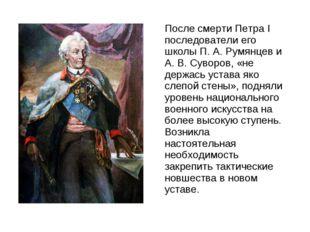 После смерти Петра I последователи его школы П. А. Румянцев и А. В. Суворов,