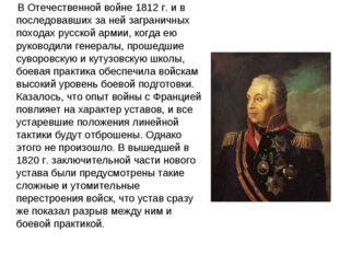 В Отечественной войне 1812 г. и в последовавших за ней заграничных походах р