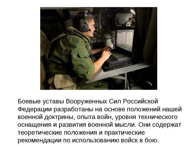 Боевые уставы Вооруженных Сил Российской Федерации разработаны на основе пол...