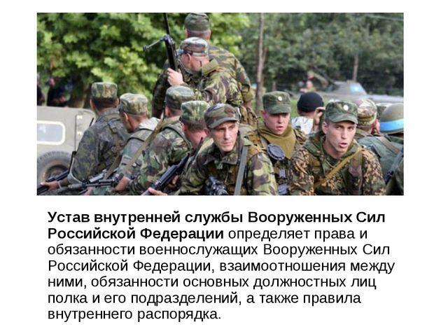 Устав внутренней службы Вооруженных Сил Российской Федерации определяет прав...