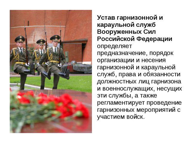 Устав гарнизонной и караульной служб Вооруженных Сил Российской Федерации оп...