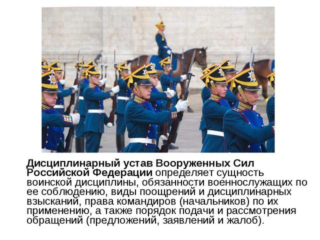 Дисциплинарный устав Вооруженных Сил Российской Федерации определяет сущност...