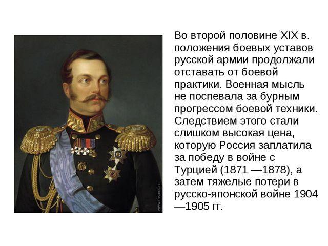 Во второй половине XIX в. положения боевых уставов русской армии продолжали...