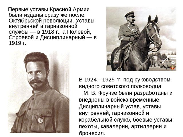 Первые уставы Красной Армии были изданы сразу же после Октябрьской революции...