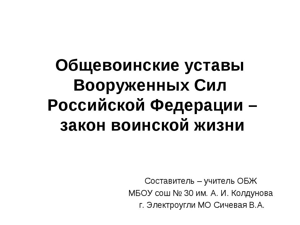 Общевоинские уставы Вооруженных Сил Российской Федерации – закон воинской жиз...