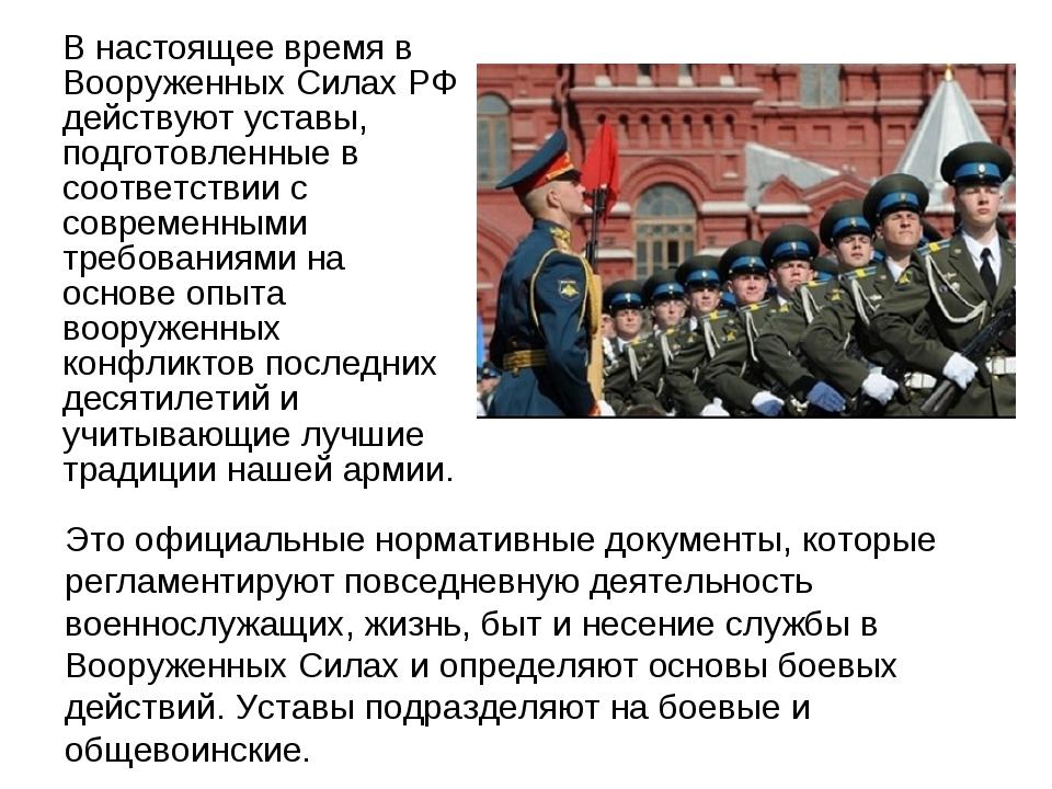 В настоящее время в Вооруженных Силах РФ действуют уставы, подготовленные в...