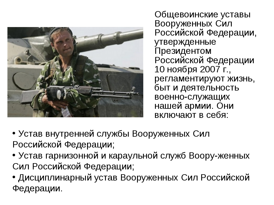 Общевоинские уставы Вооруженных Сил Российской Федерации, утвержденные Прези...
