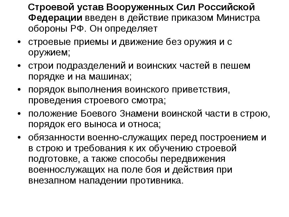 Строевой устав Вооруженных Сил Российской Федерации введен в действие приказ...