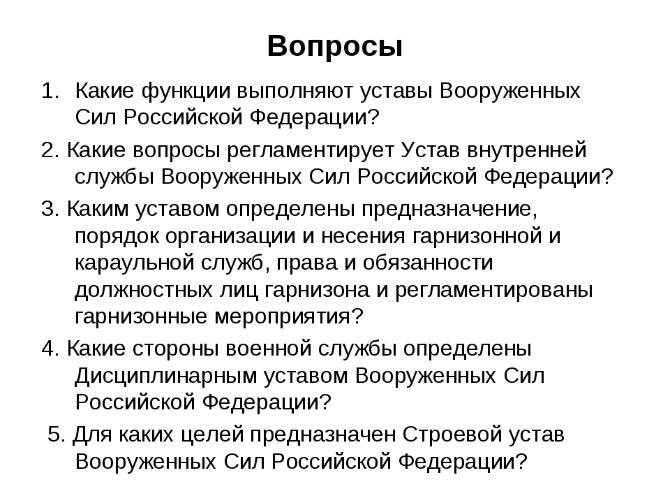 Вопросы Какие функции выполняют уставы Вооруженных Сил Российской Федерации?...