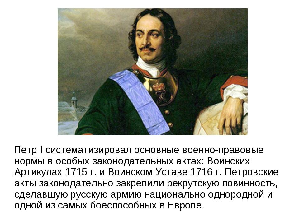 Петр I систематизировал основные военно-правовые нормы в особых законодатель...