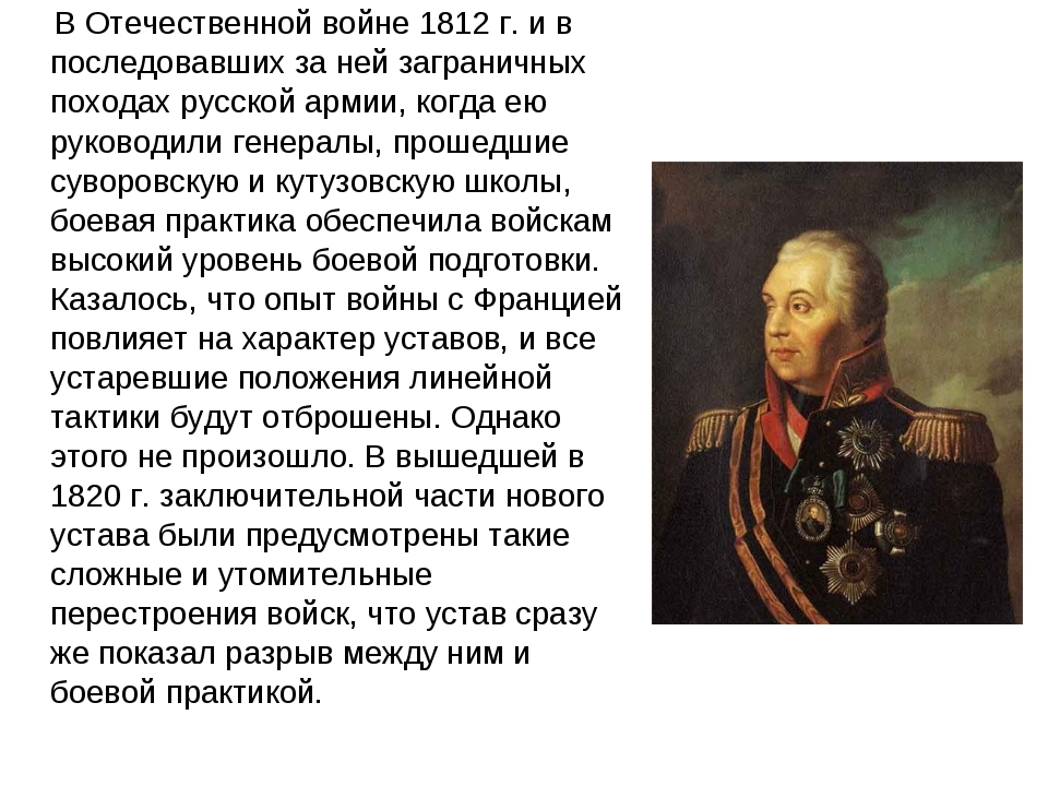 В Отечественной войне 1812 г. и в последовавших за ней заграничных походах р...
