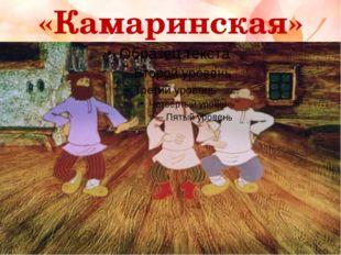 «Камаринская»