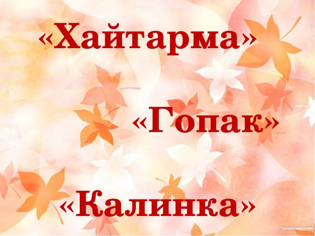 «Хайтарма» «Гопак» «Калинка»