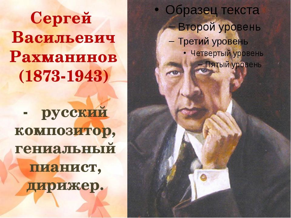 Сергей Васильевич Рахманинов (1873-1943) - русский композитор, гениальный пиа...