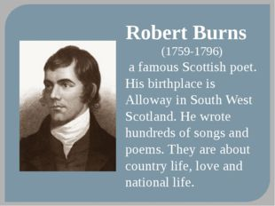 Robert Burns (1759-1796) a famous Scottish poet. His birthplace is Alloway in