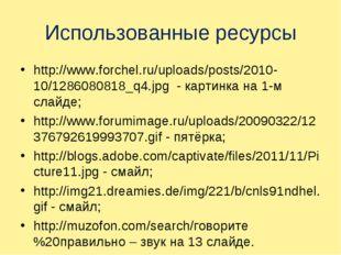 Использованные ресурсы http://www.forchel.ru/uploads/posts/2010-10/1286080818