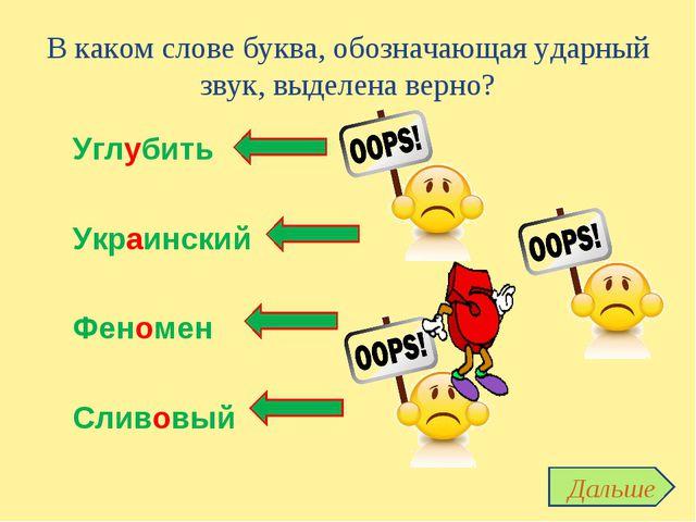 В каком слове буква, обозначающая ударный звук, выделена верно? Углубить Укра...