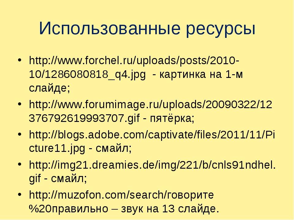 Использованные ресурсы http://www.forchel.ru/uploads/posts/2010-10/1286080818...