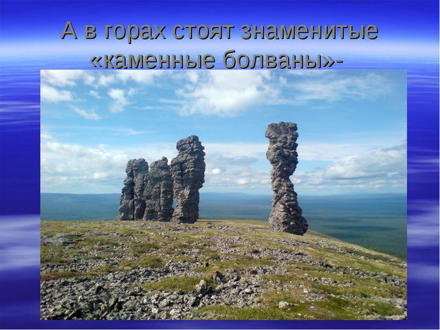 А в горах стоят знаменитые «каменные болваны»-