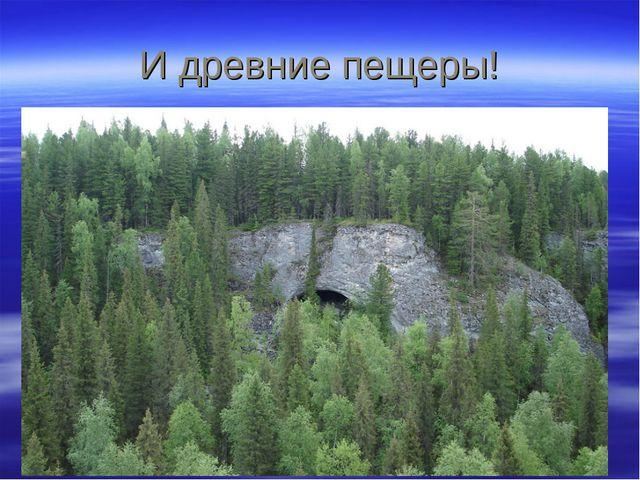 И древние пещеры!