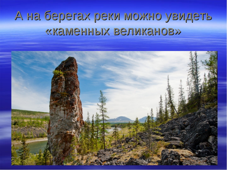 А на берегах реки можно увидеть «каменных великанов»
