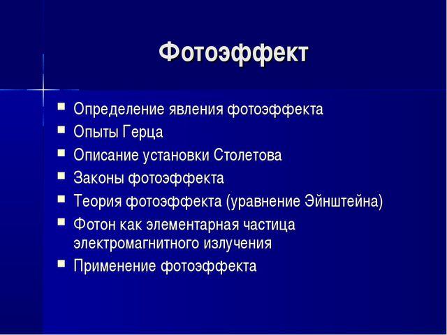 Фотоэффект Определение явления фотоэффекта Опыты Герца Описание установки Сто...